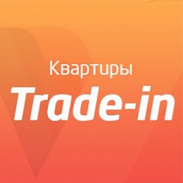 Обмен-trade-in