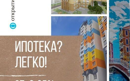 легкая_ипотека_на_народной