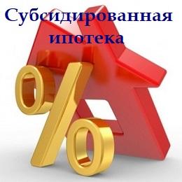 Субсидированная_ипотека