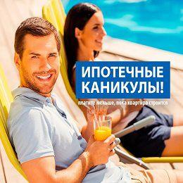 ипотечные_каникулы