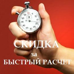 скидка_за_быстрый_расчет