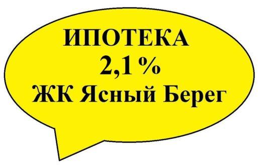 Ипотека 2-4_жк_ясный_берег