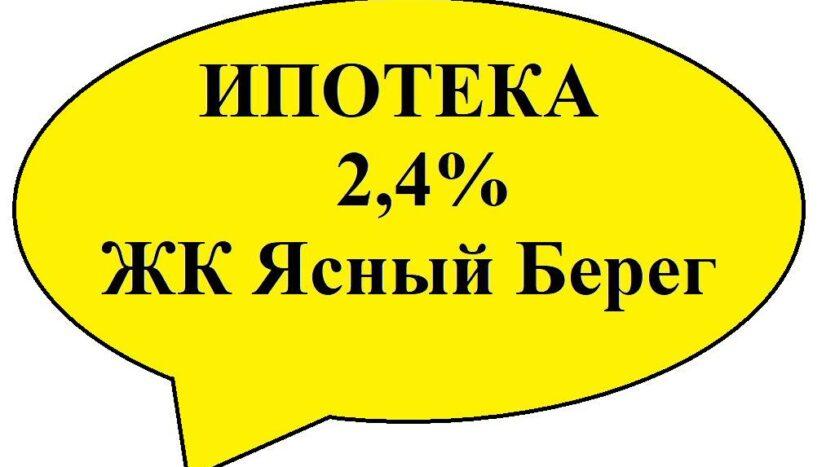 жк_ясный_берег