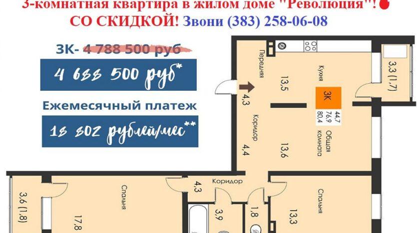 скидка-20-05-2020_жк_революция