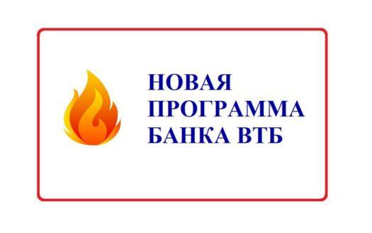 ипотека_ВТБ