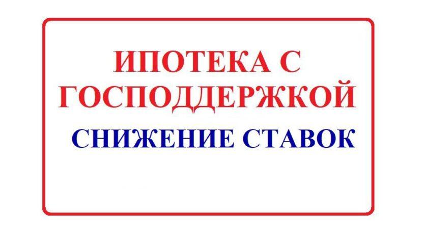 ипотека_с_господдержкой